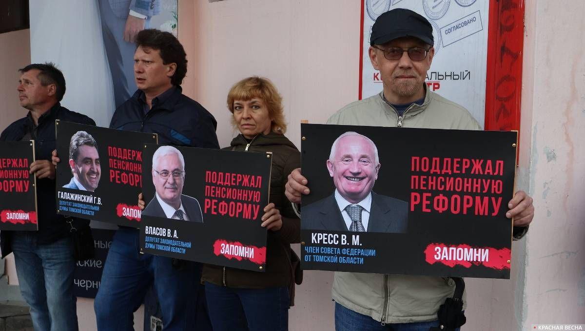 Пикет против пенсионной реформы