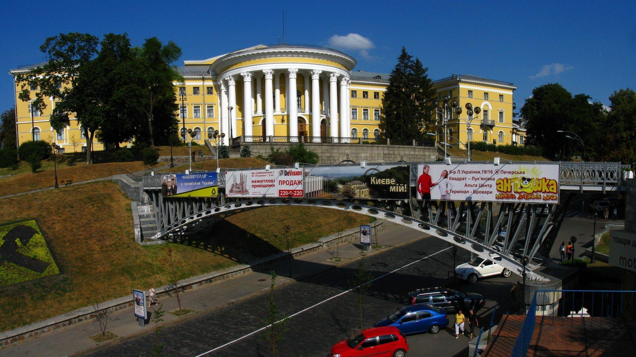 Октябрьский дворец. Киев