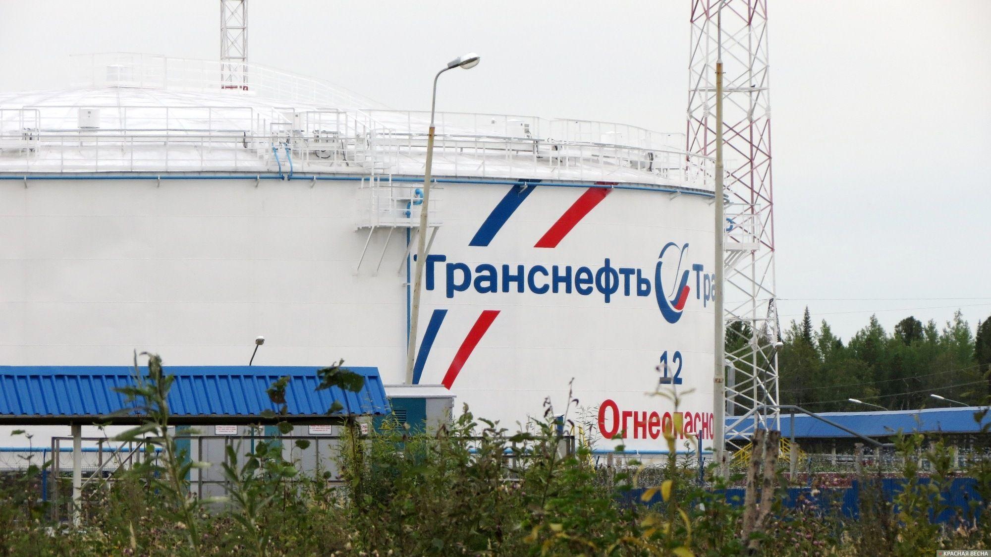 Нефтяной резервуар. Транснефть