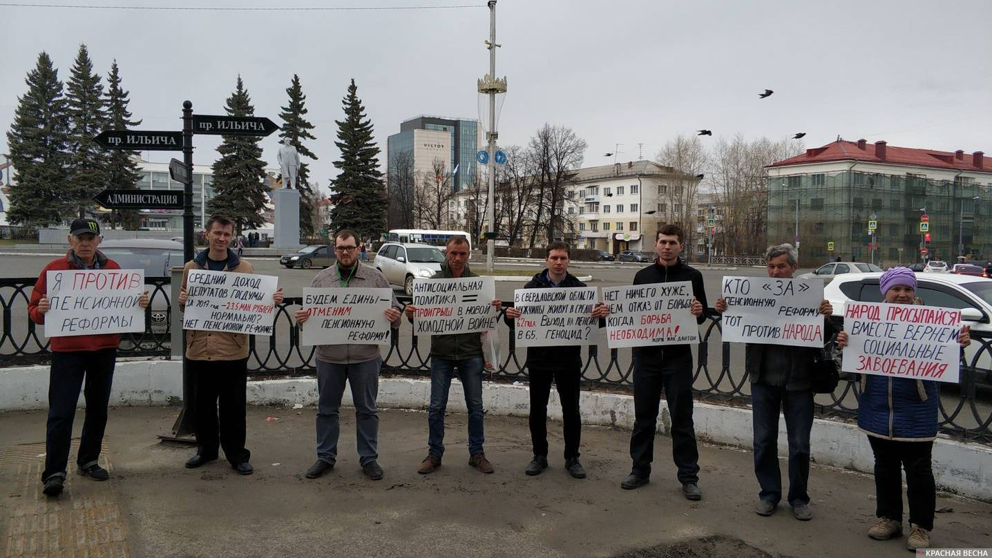 Пикет против пенсионной реформы. Первоуральск