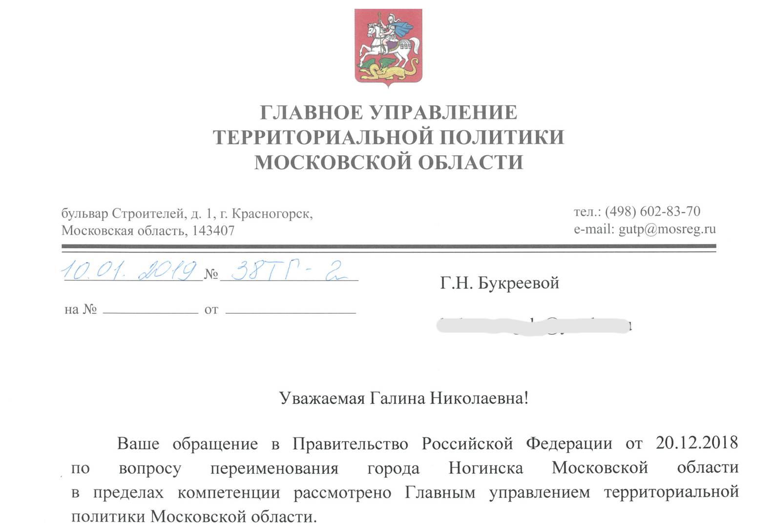 Ответ Правительства РФ Букреевой Г.Н. Ногинск. 10.10.2019