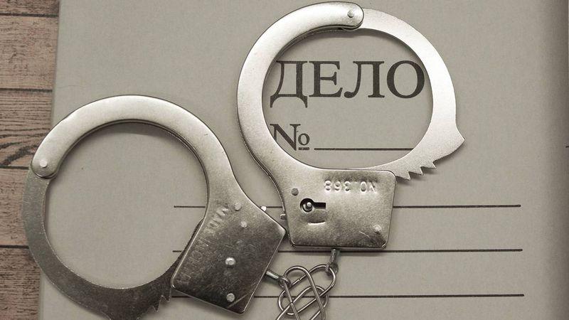 Дело и наручники