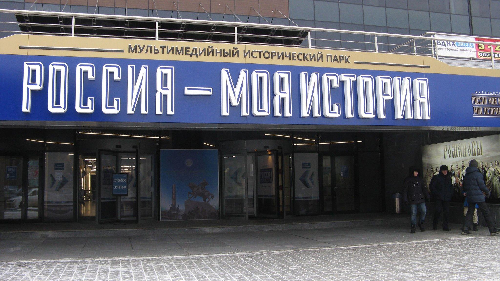 Россия - моя история