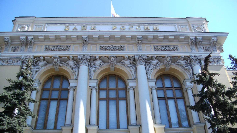 Банк России. ЦБ РФ