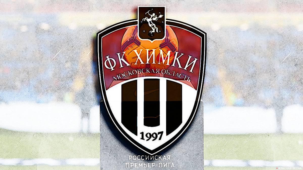 Футбольный клуб «Химки»