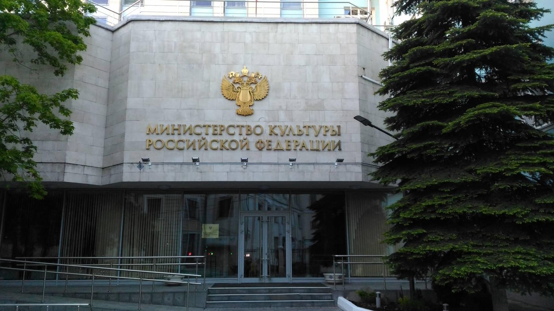 Москва, Министерство Культуры РФ