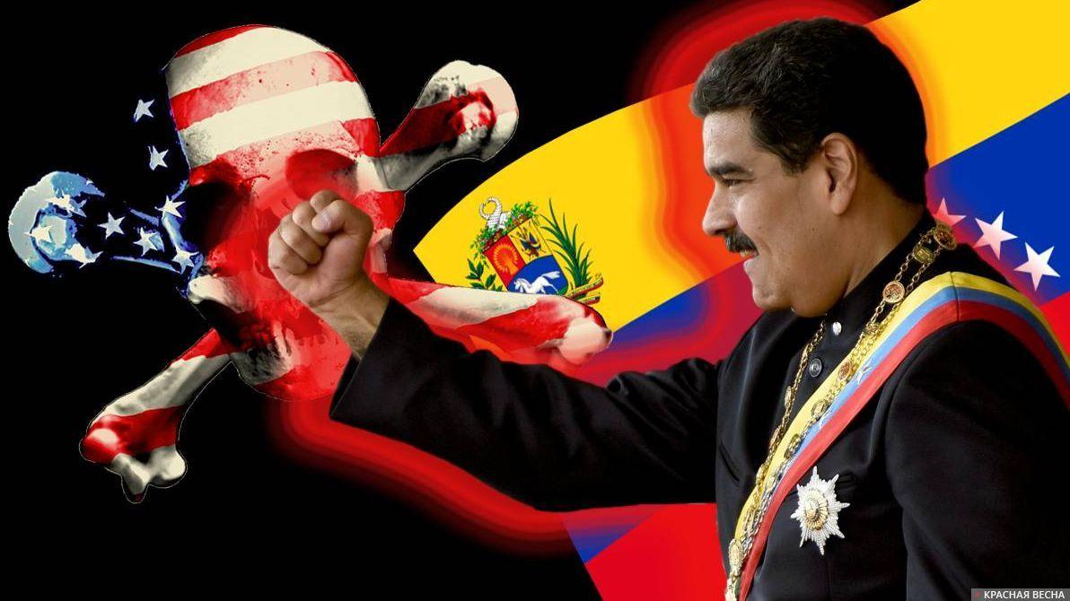 Венесуэла против США