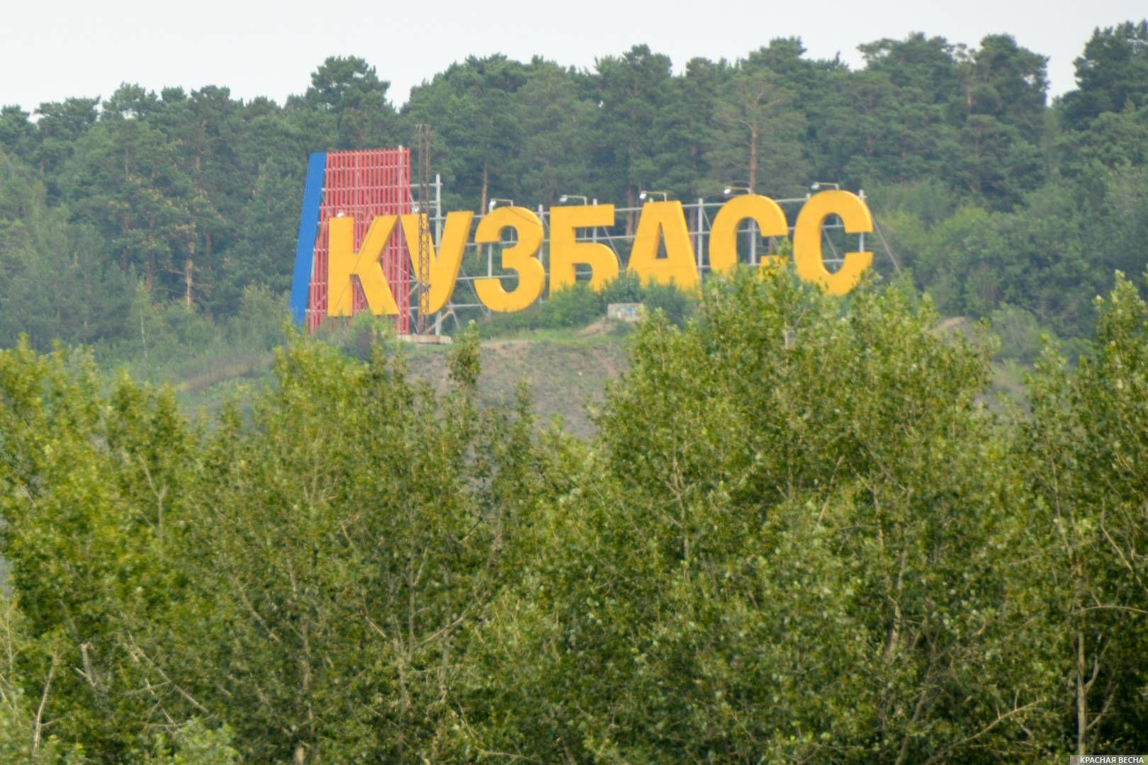 Надпись КУЗБАСС. Кемерово
