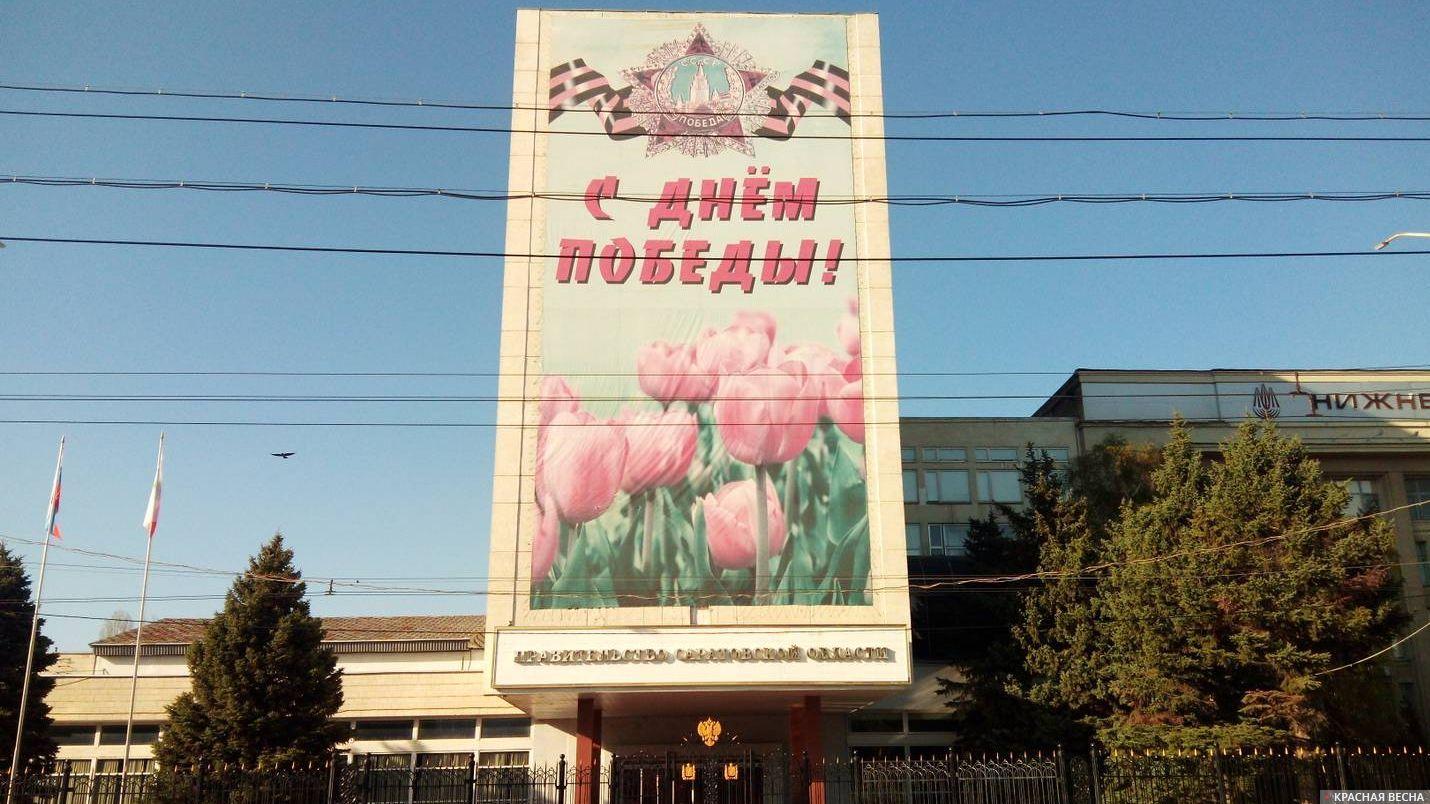 Задрапированная мозаика на фасаде здания Правительства Саратовской области.
