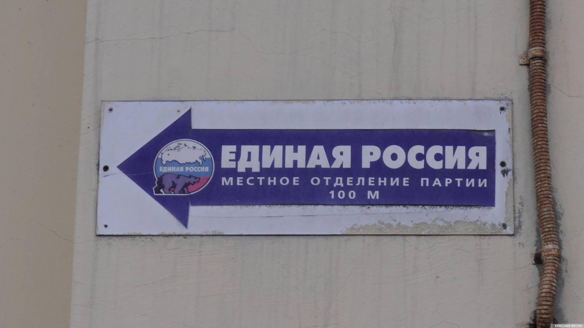 Единая Россия.