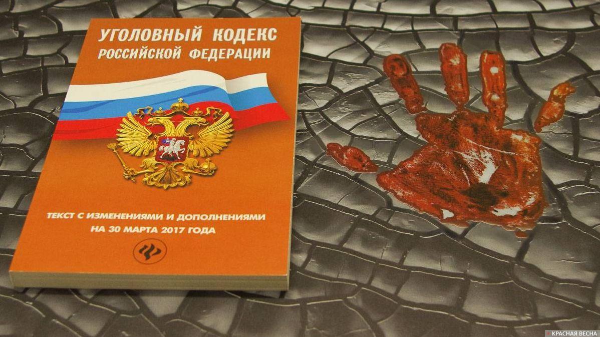 Уголовный кодекс с кровавым отпечатком ладони