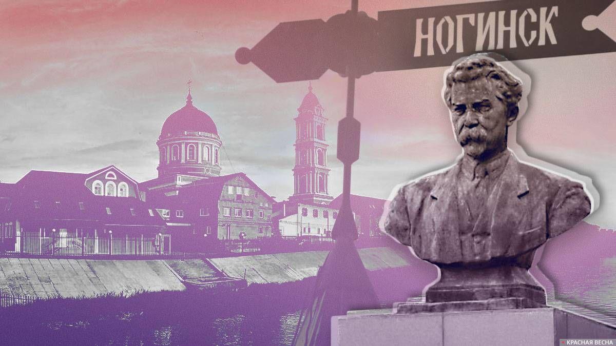 Город Ногинск и памятник Виктору Павловичу Ногину