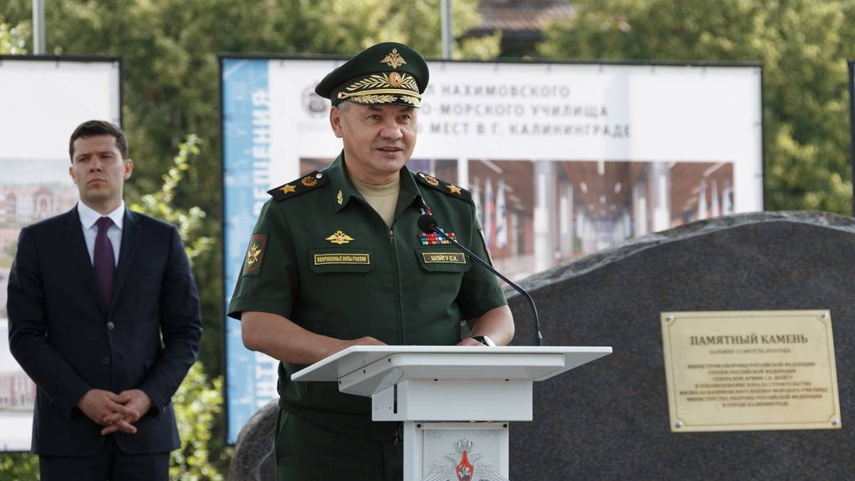 Сергей Шойгу. г. Калиниград 13.08.2019