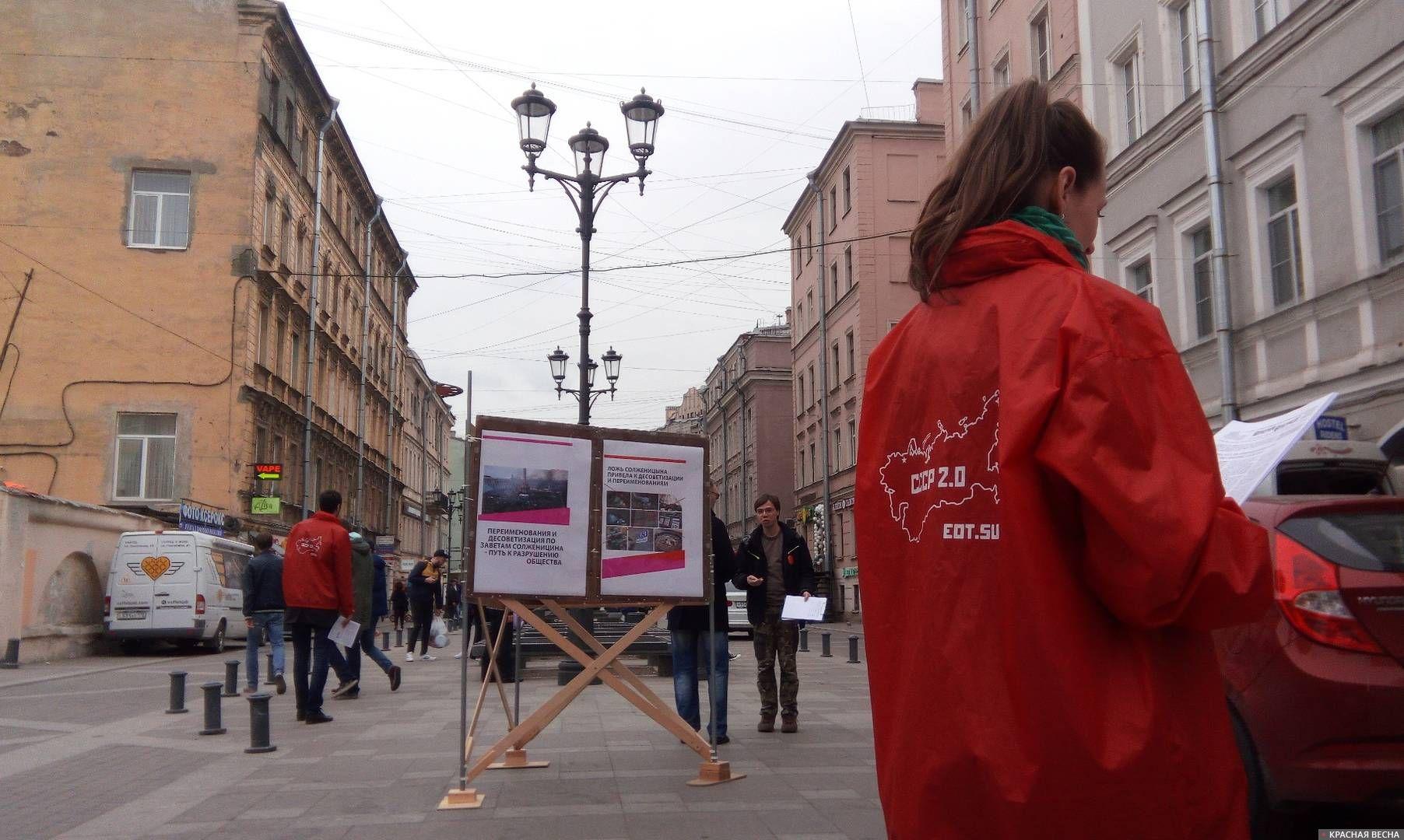 Пикет против лжи Солженицына и переименований в Петербурге