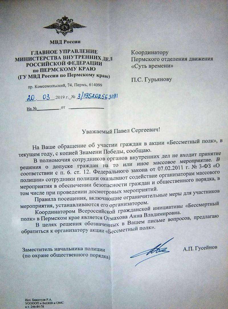 Ответ ГУ МВД Пермского края по Знамени Победы