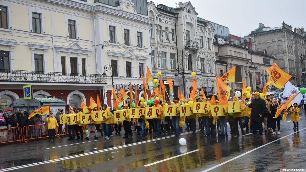Колонная партии «Справедливая Россия». Первомайская демонстрация. Владивосток