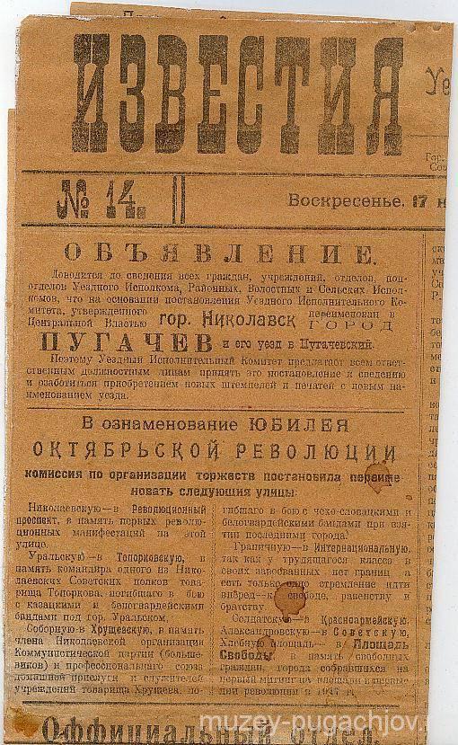 Газета Известия №14 от 17 ноября 1918 г. Пугачев.
