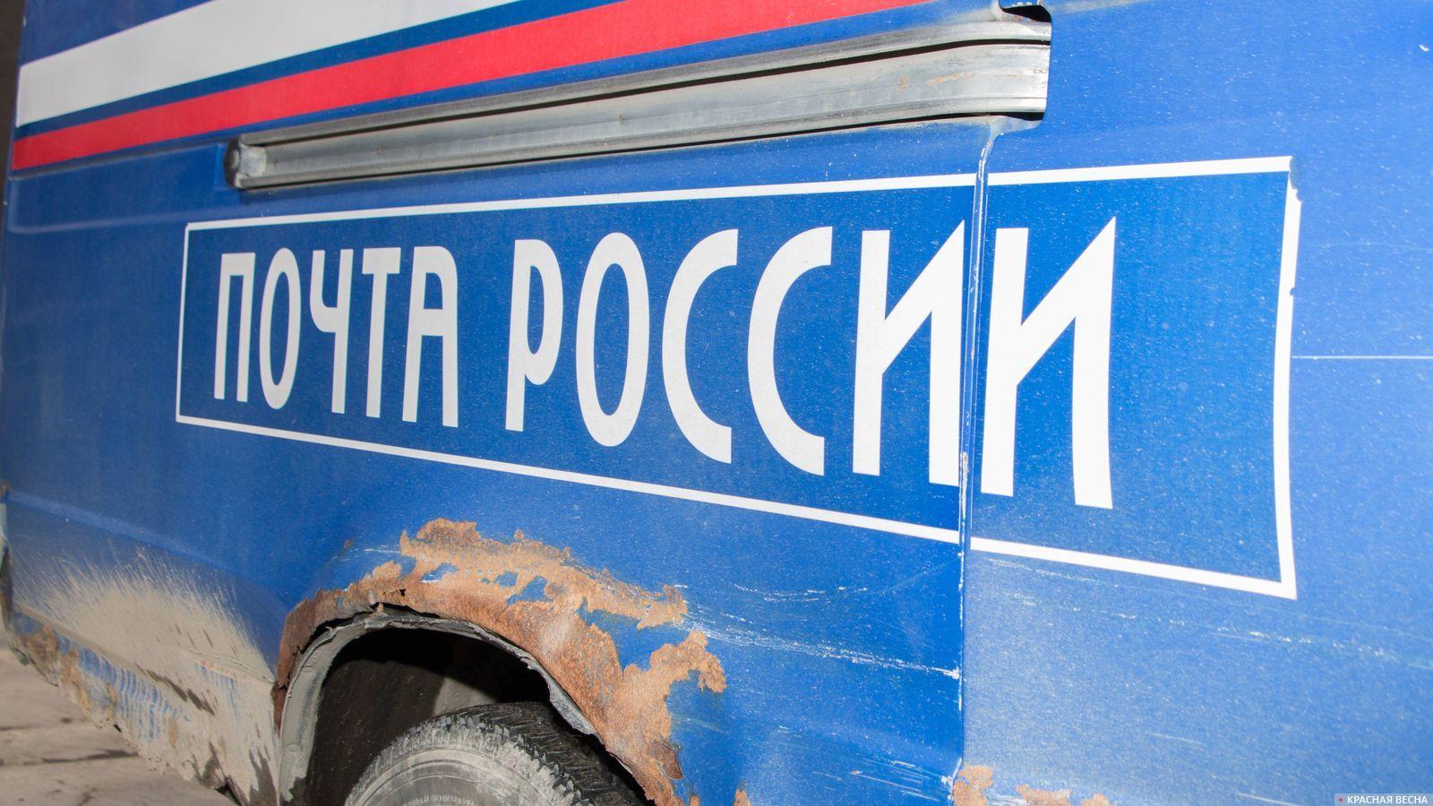 Почта РФ иЦИК Российской Федерации заключили соглашение осотрудничестве
