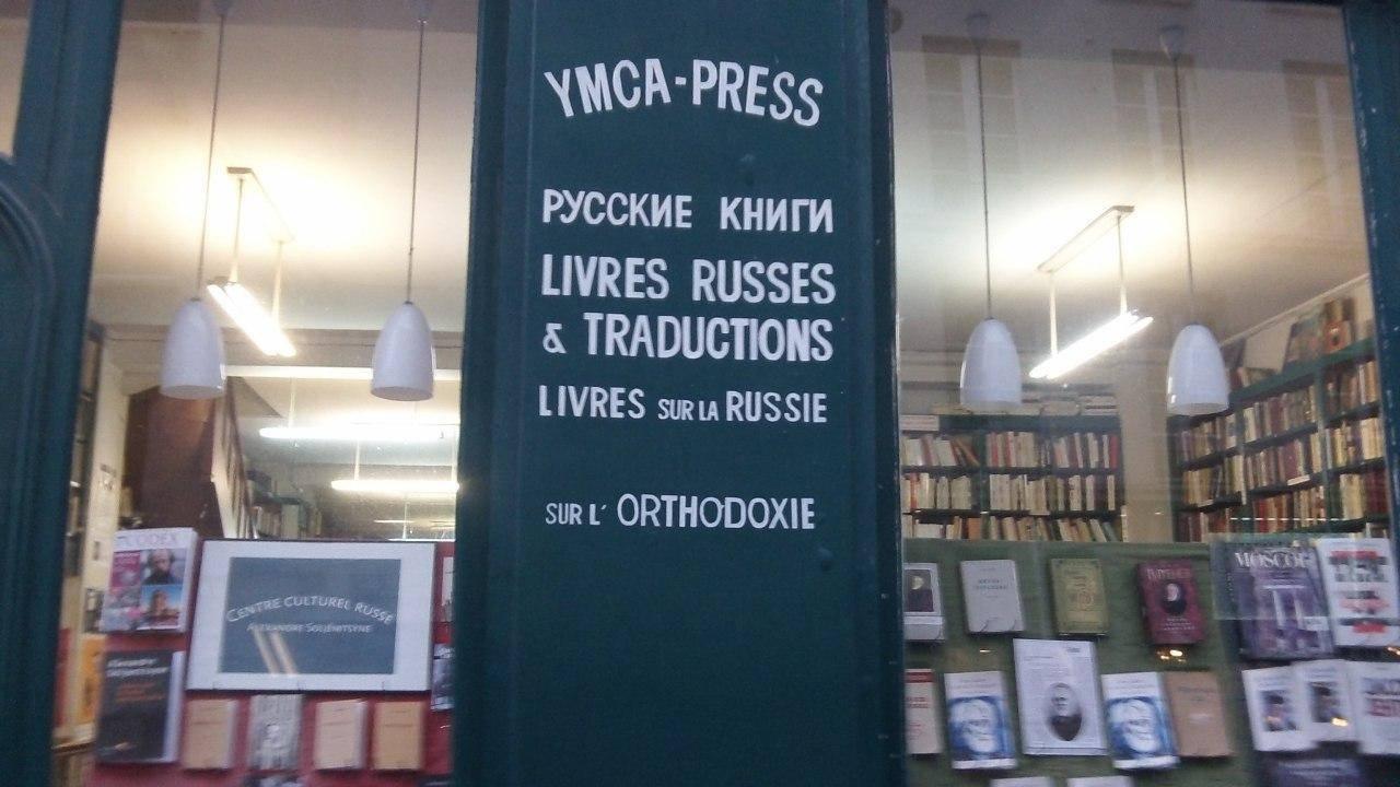Книжный магазин издательства YMCA-PRESS в Париже