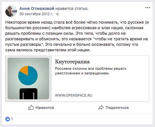 Сообщение Отмаховой от 30.09.2012