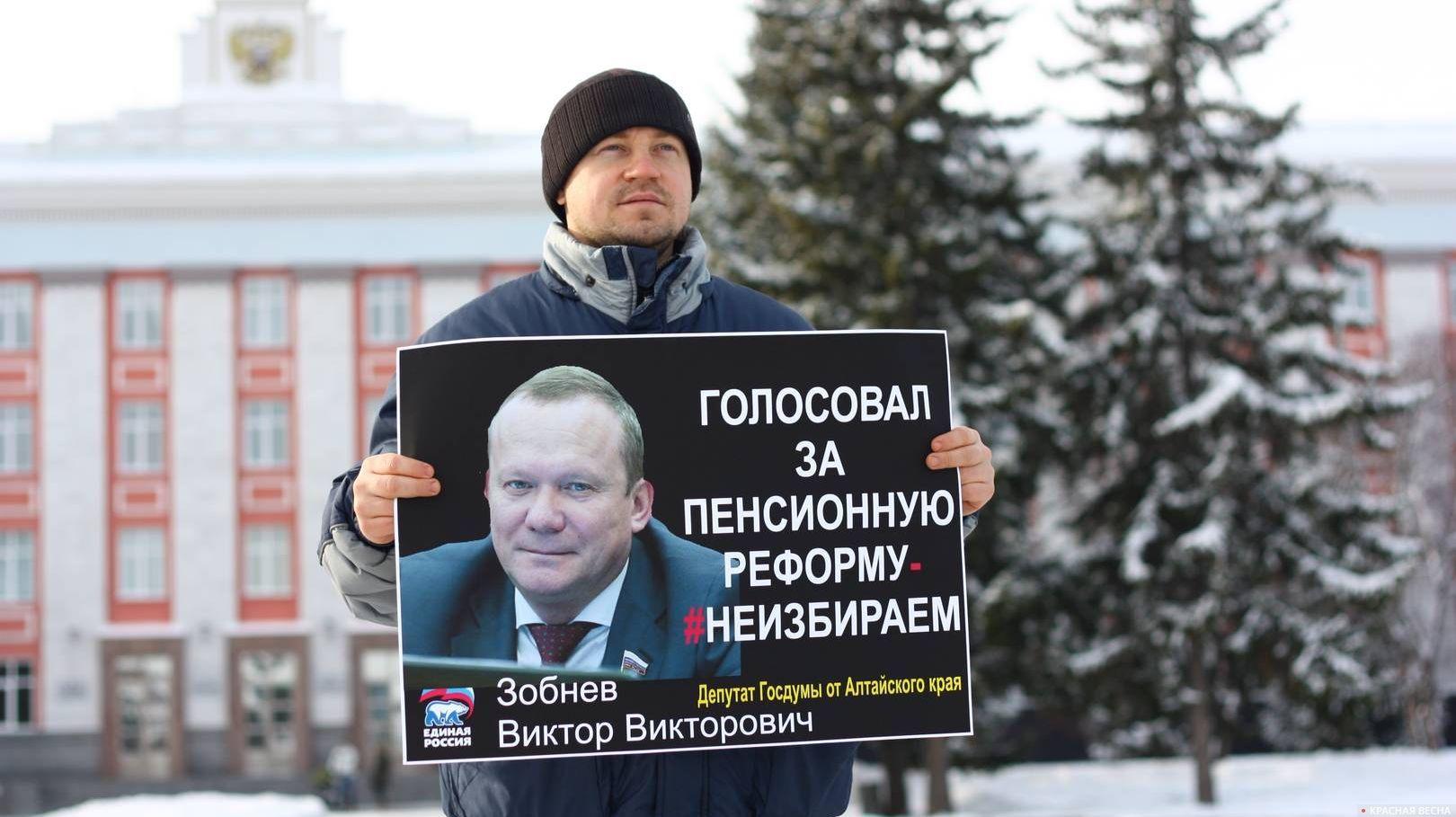 Пикет против пенсионной реформы. Барнаул