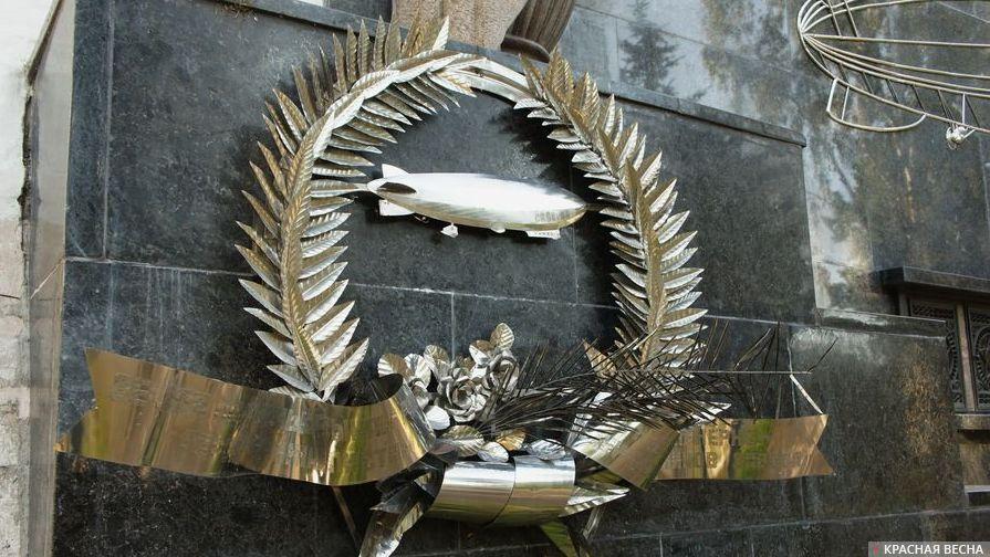 Памятник погибшим членам экипажа дирижабля «СССР В-6». Новодевичье кладбище. Москва