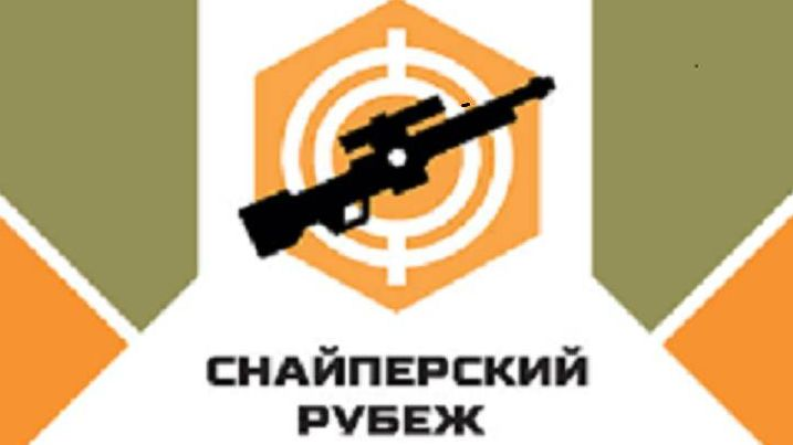 Эмблема международного конкурса «Снайперский рубеж»