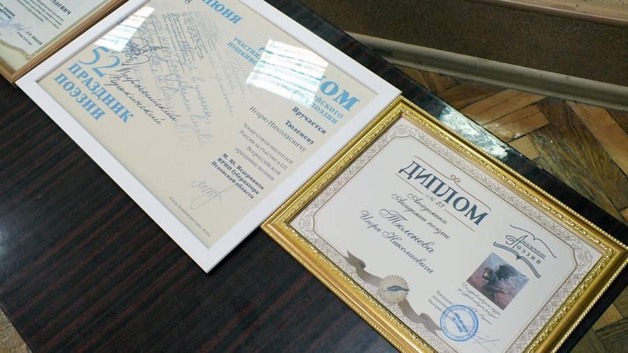 Дипломы Игоря Тюленева
