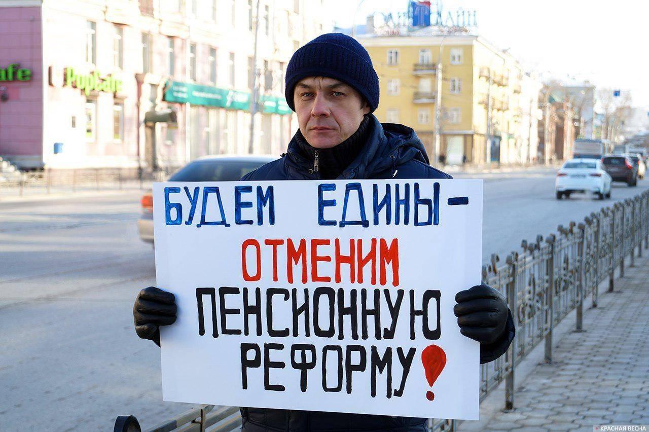 Пикет против пенсионной реформы. Иркутск
