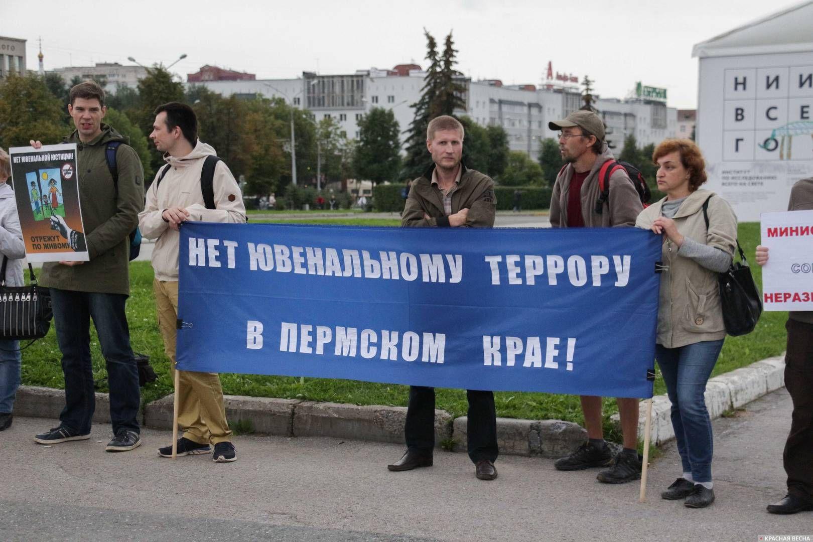 Пикет РВС против вторжения соцслужб в семью. Пермь, 9 августа 2019 г.