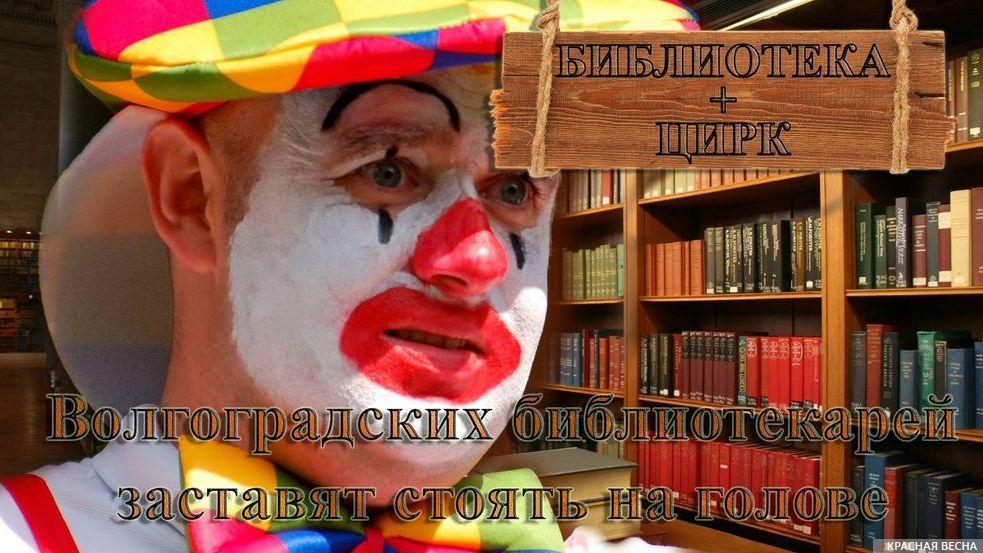 Библиотека + цирк