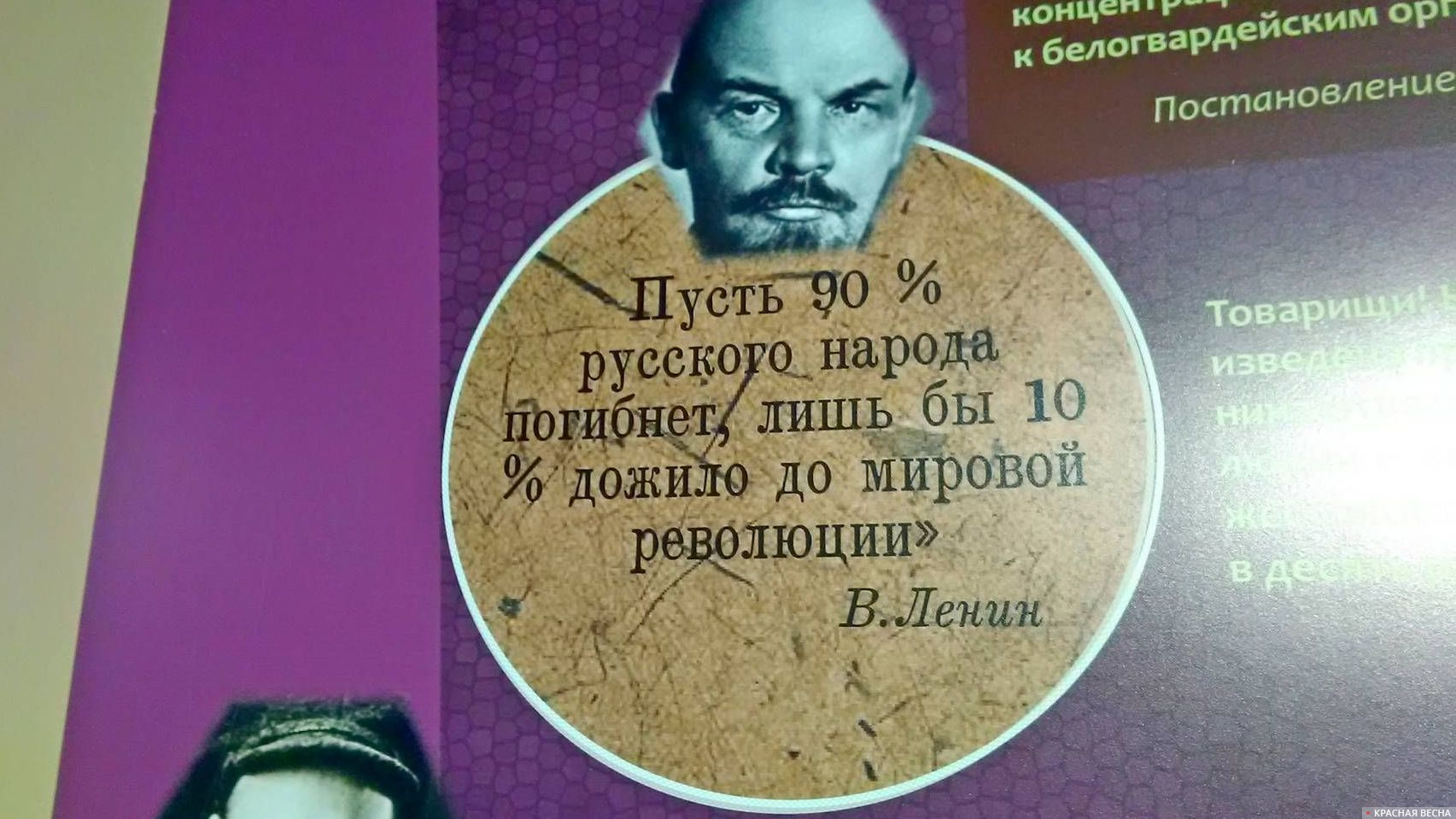 Кровожадный Ленин