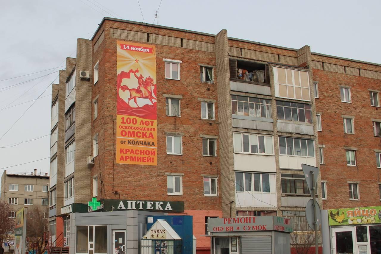 Баннер к 100-летию освобождения Омска от Колчака на жилом доме в Омске