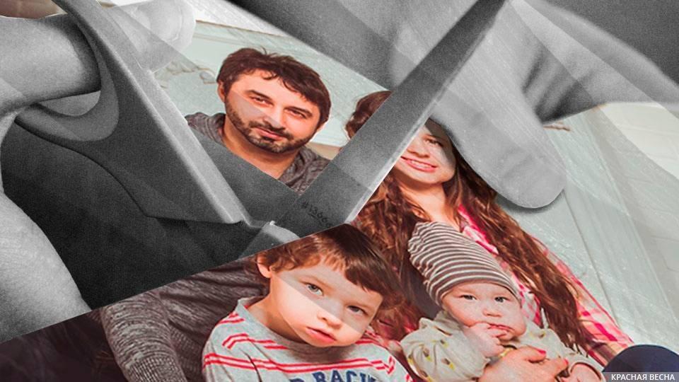 Защитить семью