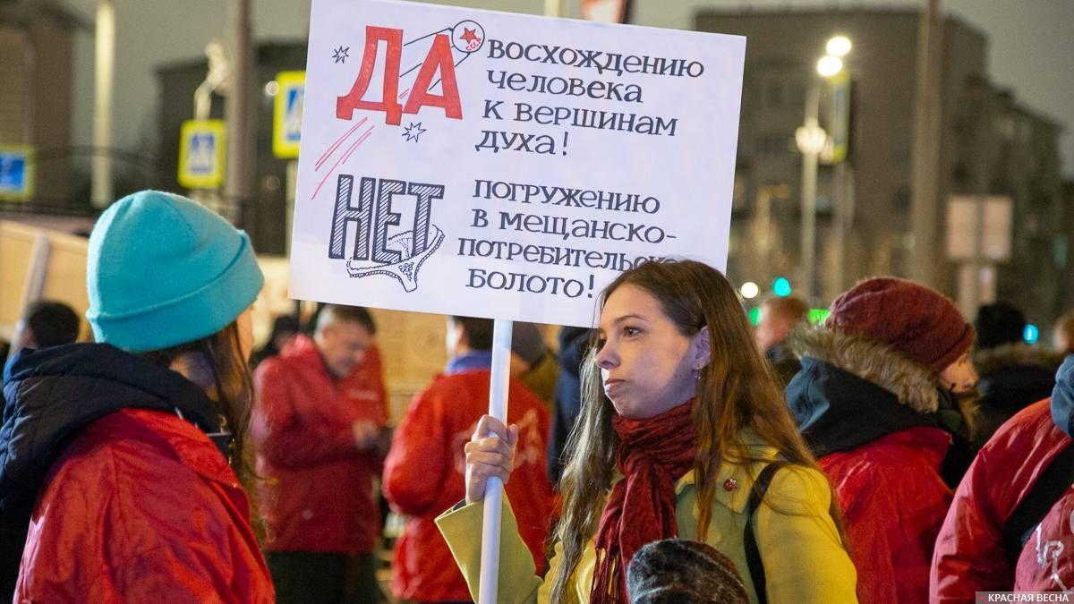 На митинге движения «Суть времени» 7 ноября 2019 года