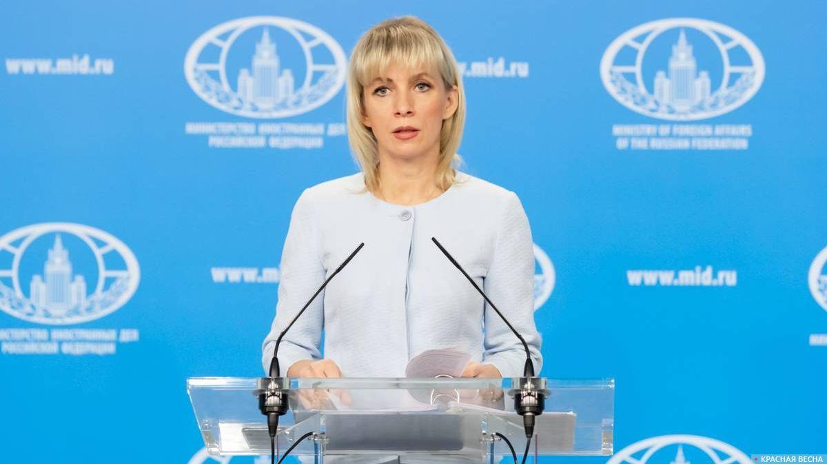 МИД. Мария Захарова.