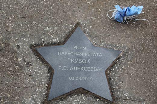Аллея звезд у Дома культуры гор. Чкаловск