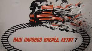 Выставка к 100-летию Октябрьской революции «Пункт назначения – коммунизм». Санкт-Петербург. РОСФОТО