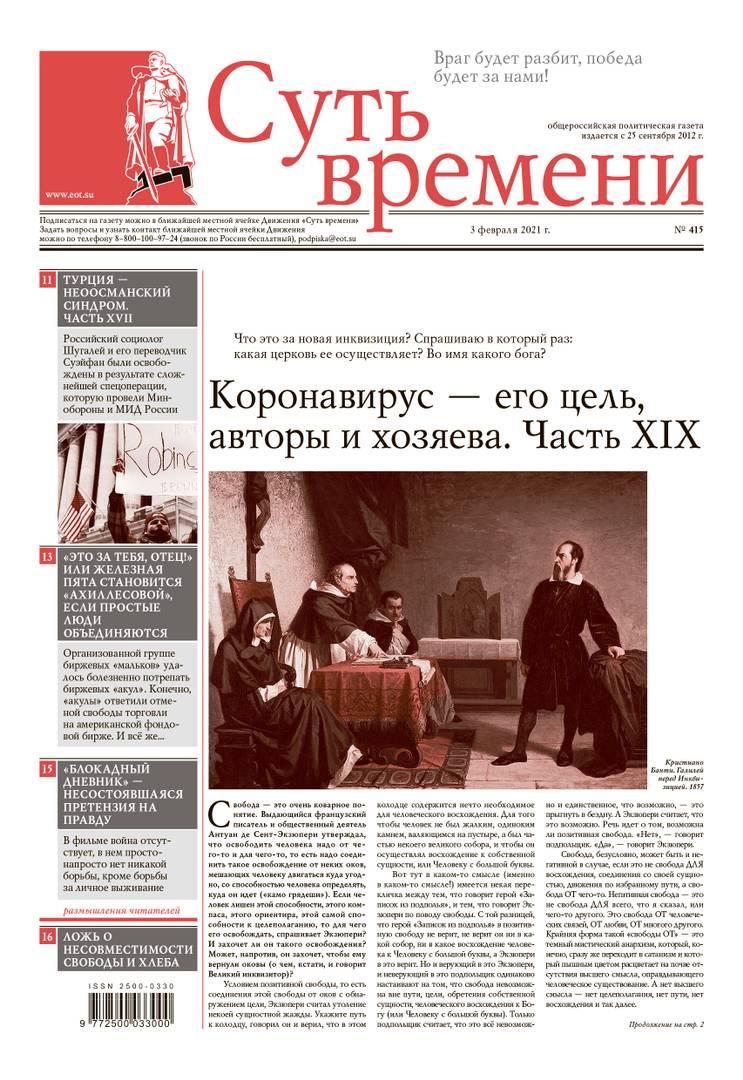 415-й номер газеты «Суть времени»