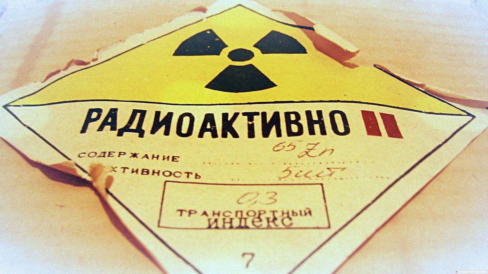 Коробка со знаком радиоактивность