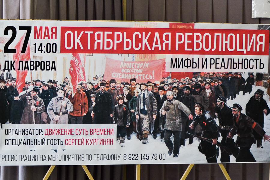 Афиша конференции «Октябрьская революция: мифы и реальность» в Екатеринбурге