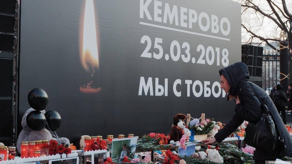 Акция памяти жертв пожара в Кемерово на Манежной площади