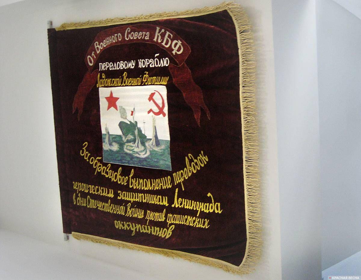 Переходящее красное знамя Военного совета КБФ, врученное тральщику №176 Ладожской военной флотилии в октябре 1942 года