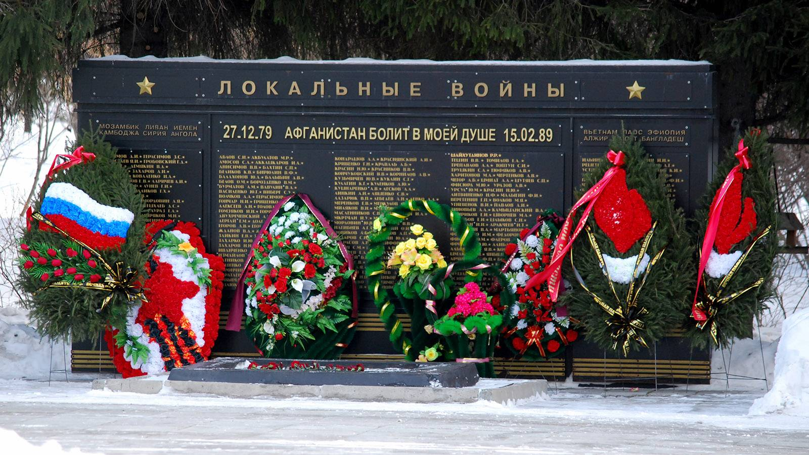 Мемориал погибшим воинам-интернационалистам. Новосибирск