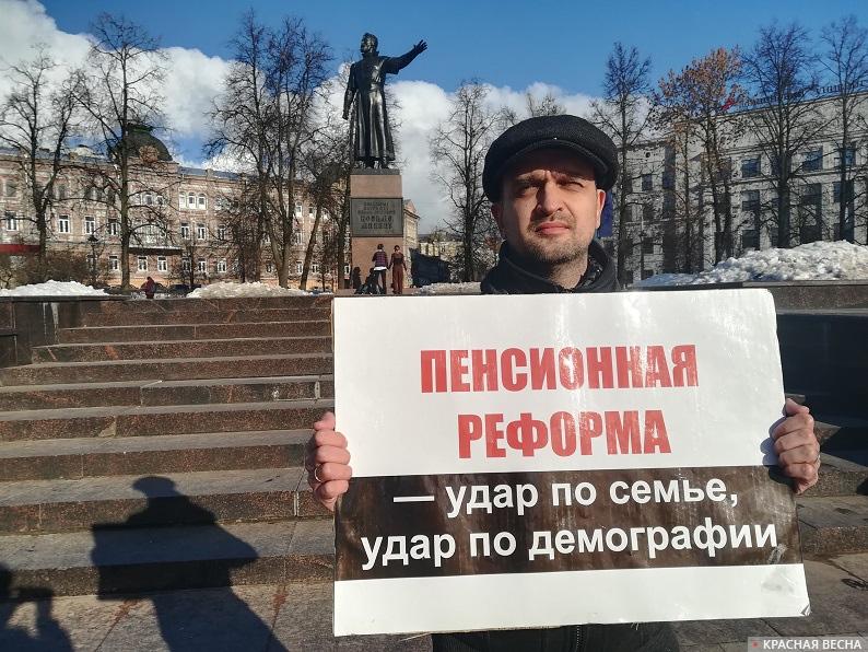 «Пенсионная реформа— удар по семье, удар по демографии», одиночный пикет в Нижнем Новгороде