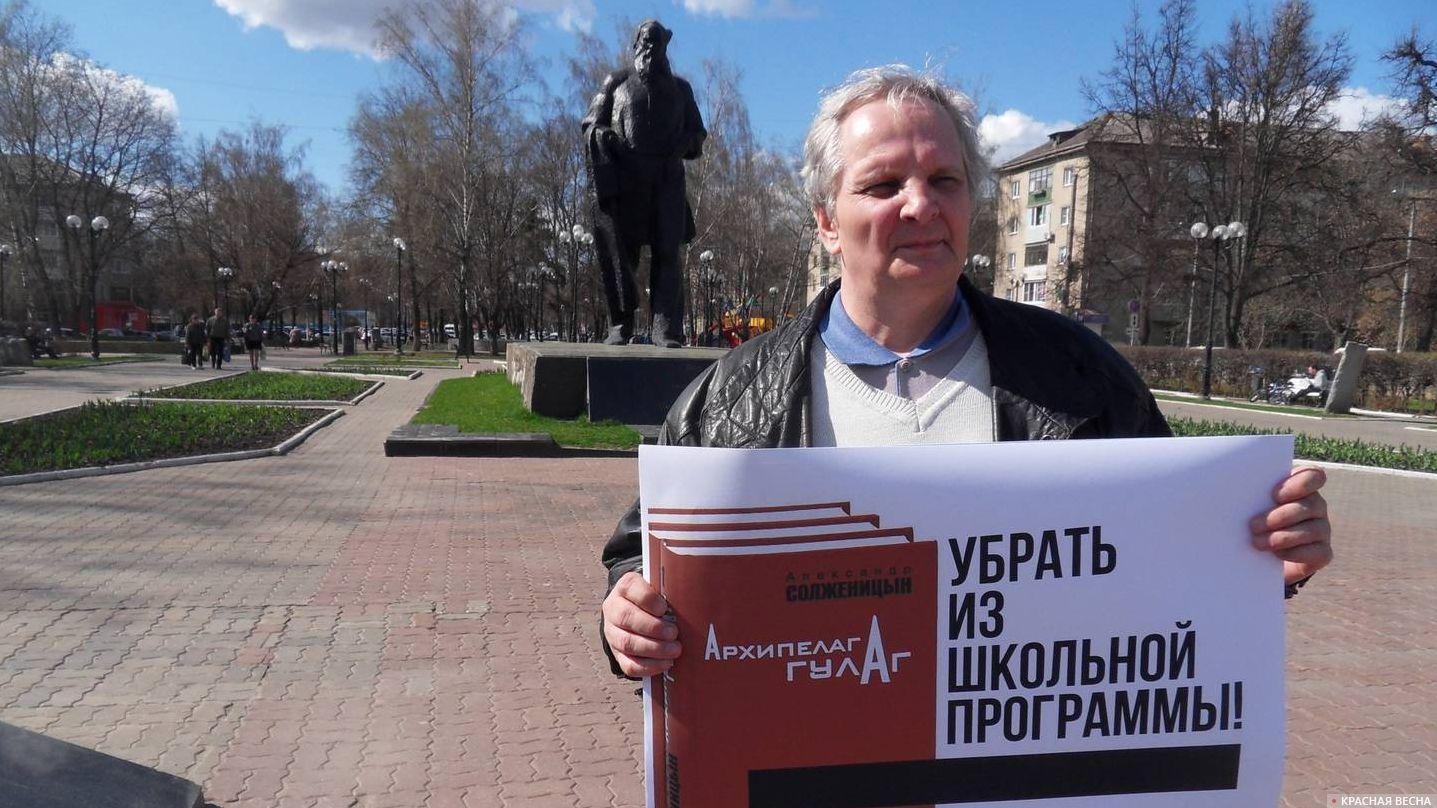Пикет в Туле возле памятника Л.Н. Толстому 28 апреля.