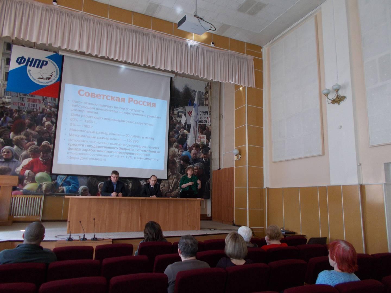 Вологда. Конференция по пенсионной реформе
