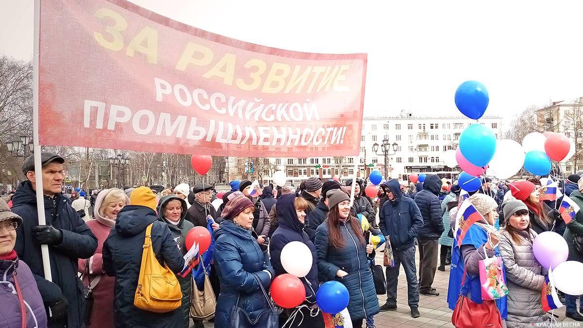 Митинг профсоюзов. Нижний Тагил. 01.05.2019