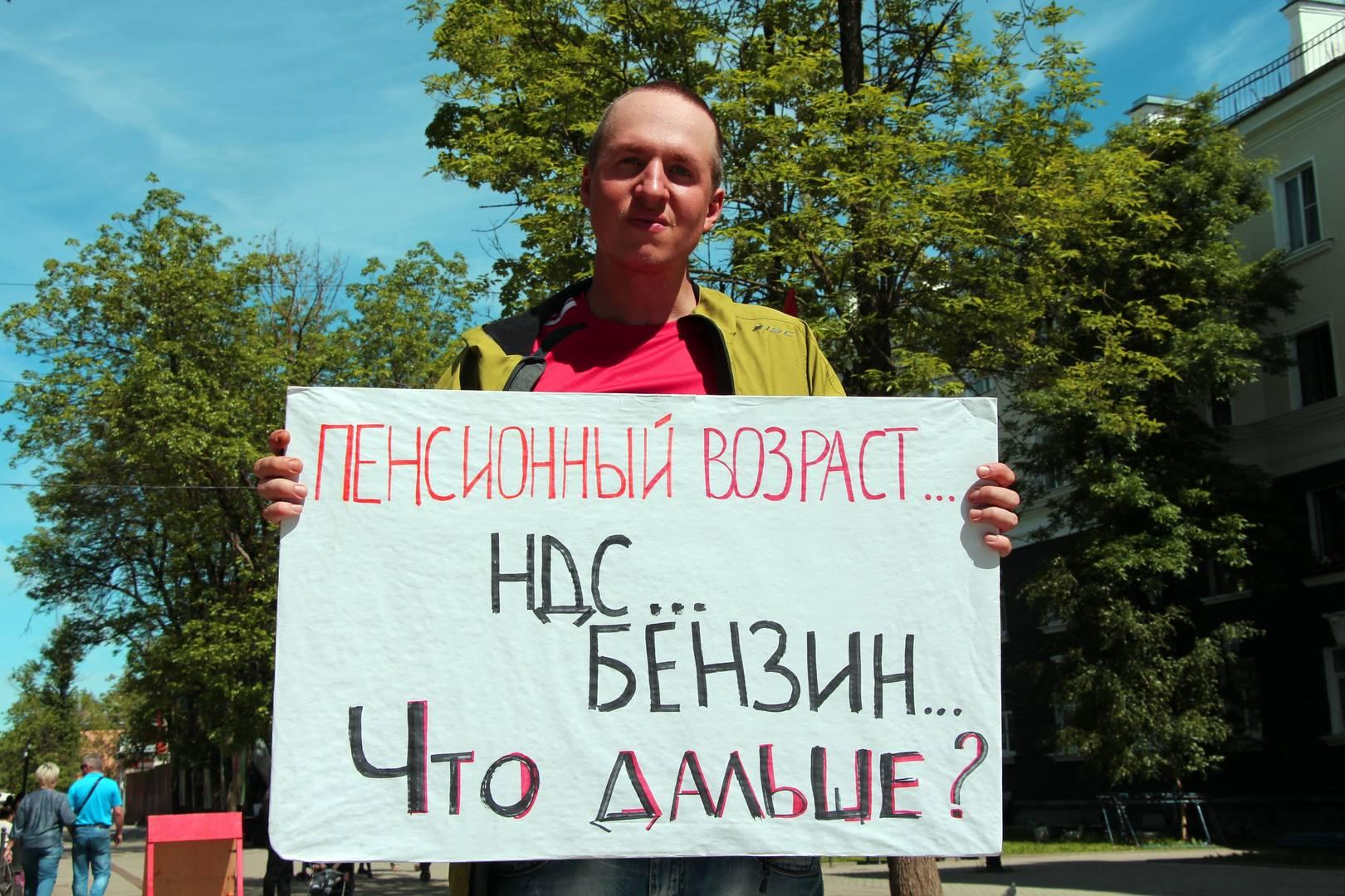 Пикет против пенсионной реформы. 1 июня, Псков