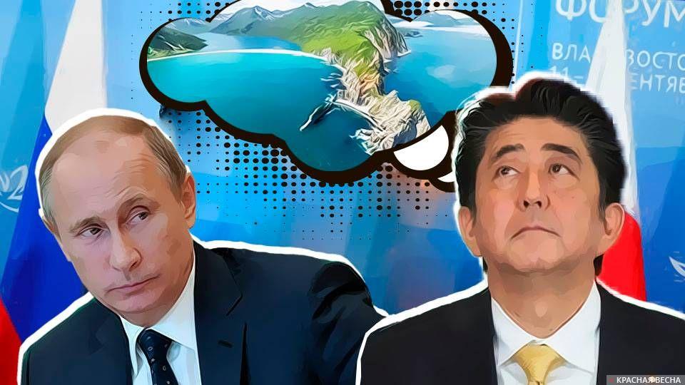 Путин, Абэ и Курилы
